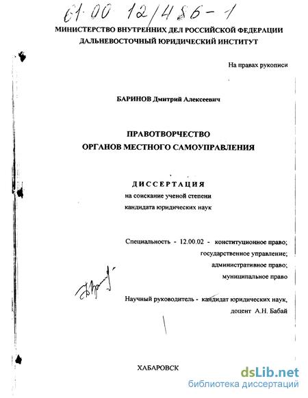 органов местного самоуправления Правотворчество органов местного самоуправления Баринов Дмитрий Алексеевич