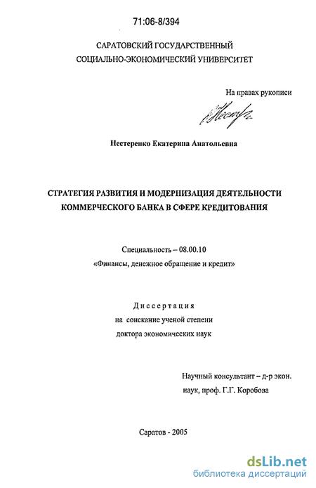 Стратегия развития коммерческого банка диссертация 4261