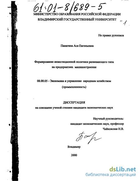 Диссертация формирование инвестиционной политики предприятия 9315