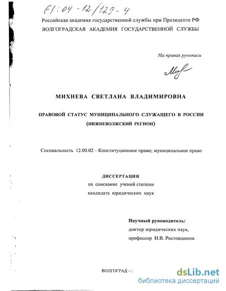 Правовой статус муниципальных служащих диссертация 8294