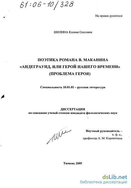 Презентация на литературе по романа герой нашего времени в русской