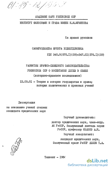семейное право по кзагс 1918 г.р Джезерак