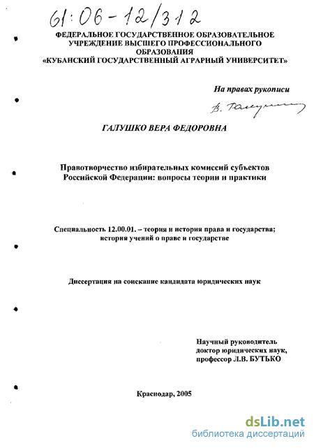 Правотворчество в рф диссертация 6312