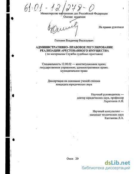 Депозитный счет службы судебных приставов