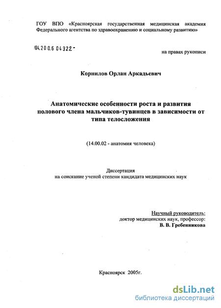kakov-sredniy-obhvat-chlena-laski-v-biblioteke