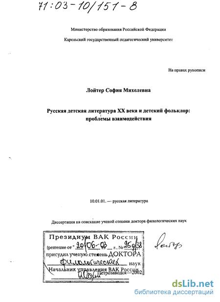 Русская детская литература XX в. и детский фольклор 0dba35f71b6