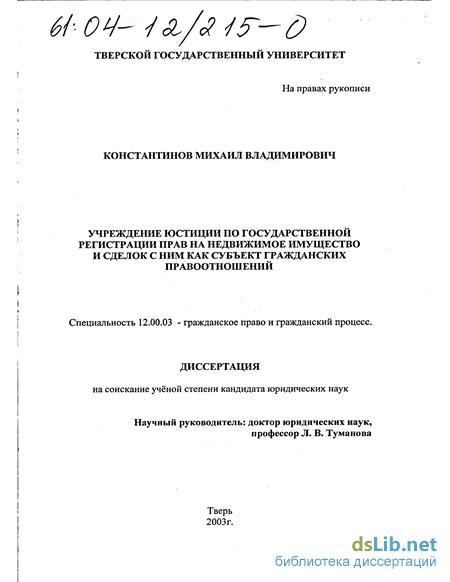 Государственная регистрация юридических лиц прав на недвижимость