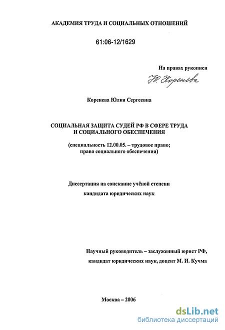 защита судей РФ в сфере труда и социального обеспечения Социальная защита судей РФ в сфере труда и социального обеспечения