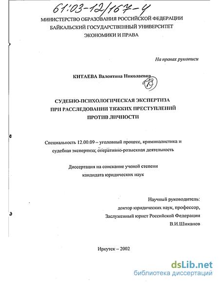психологическая экспертиза при расследовании тяжких преступлений  Судебно психологическая экспертиза при расследовании тяжких преступлений против личности