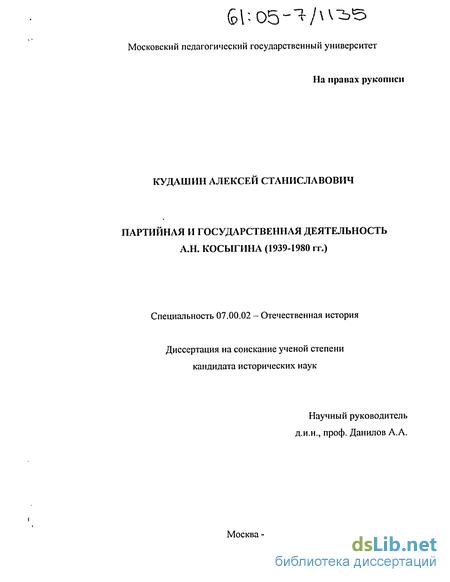 Социально-экономические взгляды брежнева и косыгина