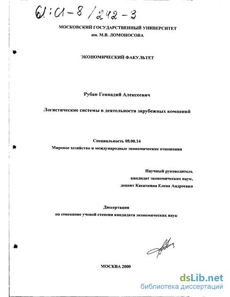 Что такое сертификация системы обслуживания в логистике реферат сертификация на продукцию и услуги