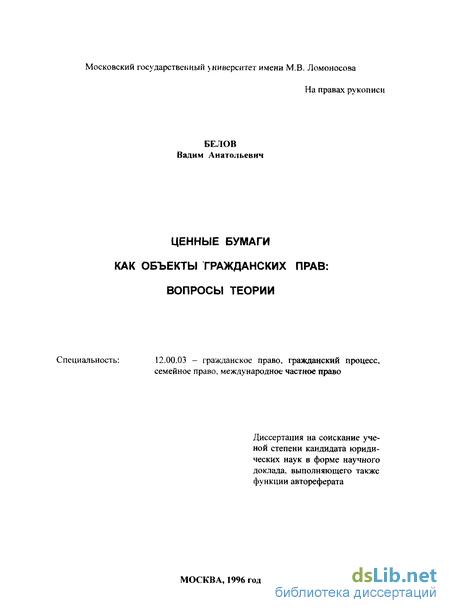 бумаги как объекты гражданских прав Вопр теории  Ценные бумаги как объекты гражданских прав Вопр теории Белов Вадим Анатольевич