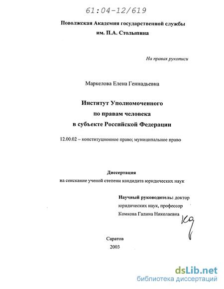 уполномоченного по правам человека в субъекте Российской Федерации Институт уполномоченного по правам человека в субъекте Российской Федерации