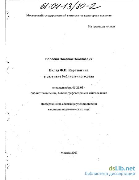 Ф И Каратыгина в развитие библиотечного дела Вклад Ф И Каратыгина в развитие библиотечного дела