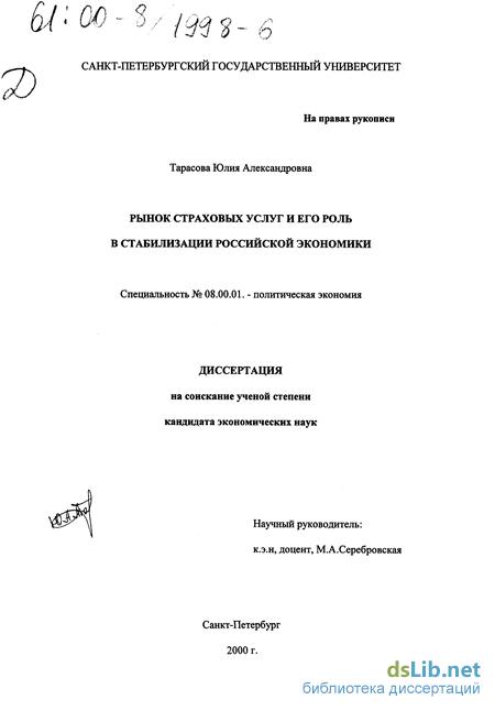 Диссертация рынок страховых услуг 2971