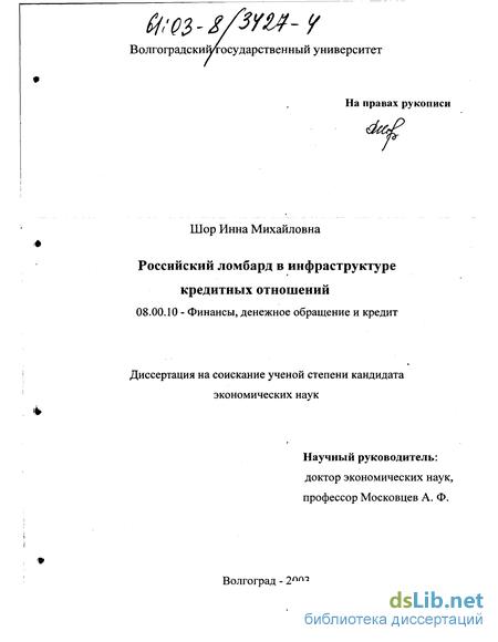 Российский ломбард в инфраструктуре кредитных отношений 57b56ebf53e