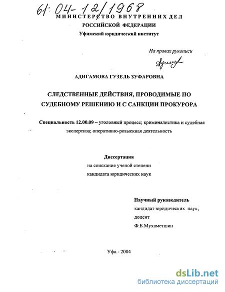 действия проводимые по судебному решению и с санкции прокурора Следственные действия проводимые по судебному решению и с санкции прокурора