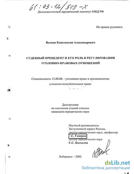прецедент и его роль в регулировании уголовно правовых отношений Судебный прецедент и его роль в регулировании уголовно правовых отношений