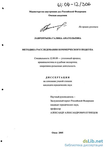 расследования коммерческого подкупа Методика расследования коммерческого подкупа