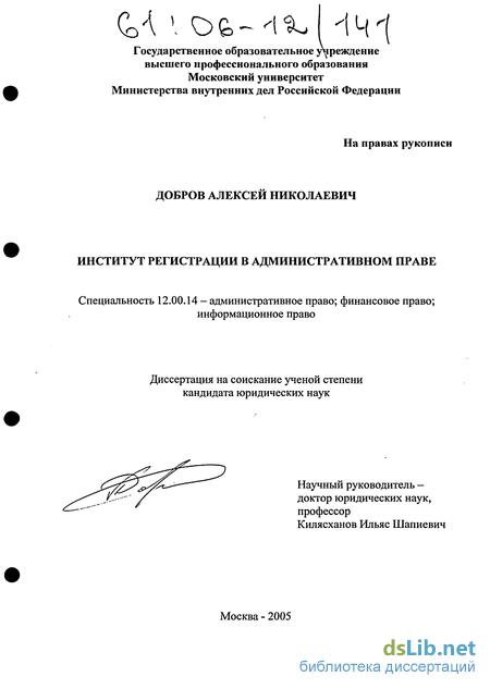 регистрации в административном праве Институт регистрации в административном праве