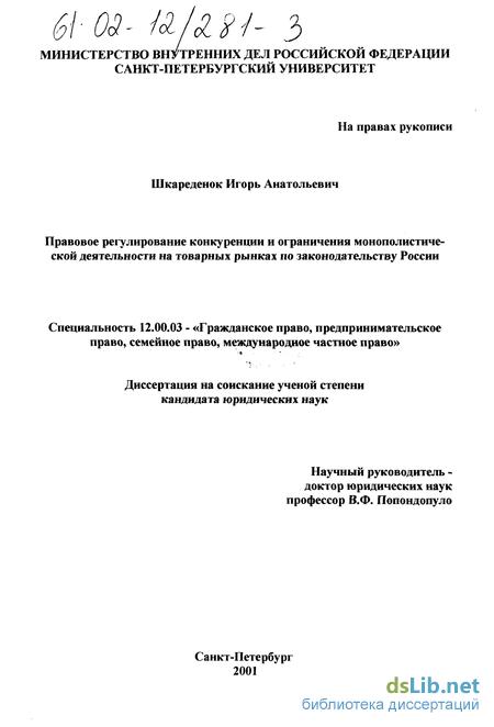 Правовое регулирование конкуренции диссертация 7858