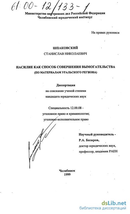 Вымогательство по российскому уголовному праву своему
