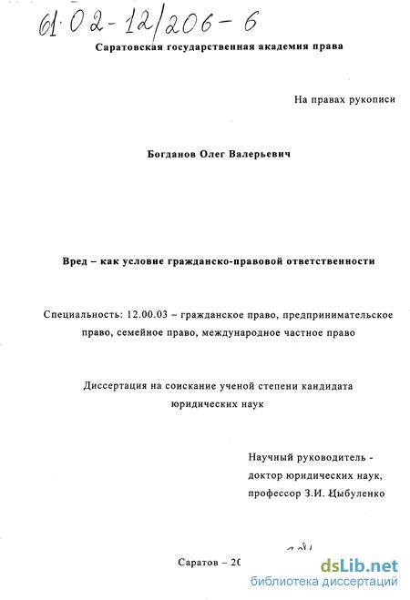 Условия гражданско правовой ответственности диссертация 7067