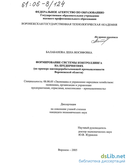 Система контроллинга на предприятии диссертация 5501