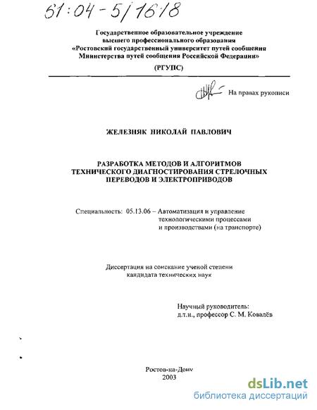 Разработка методов и алгоритмов технического диагностирования стрелочных переводов и электроприводов.