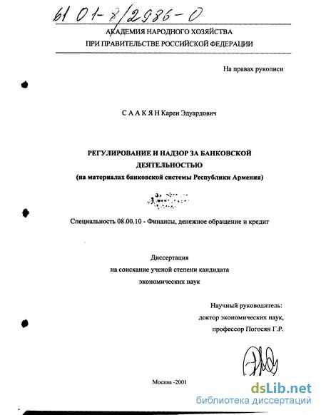 Диссертация банковское регулирование и надзор 914