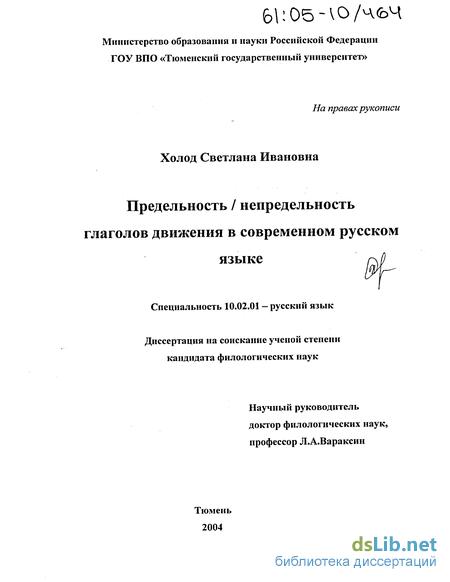 Диссертации глаголы движения в русском языке 191