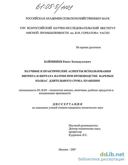 Нитрит Натрия Инструкция