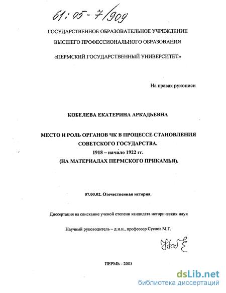 Городецкий рождение советского государства рецензия 8762