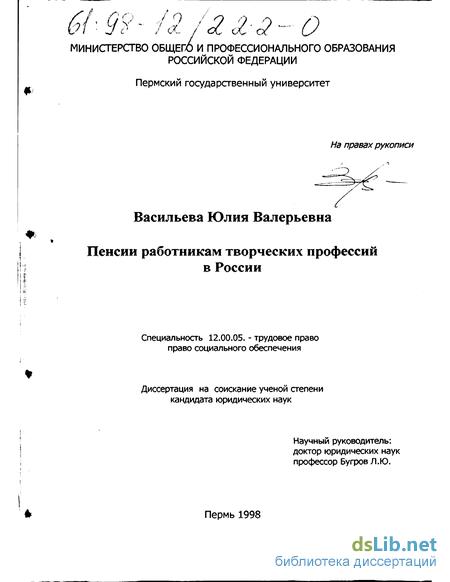 Пенсии работникам творческих профессий в России