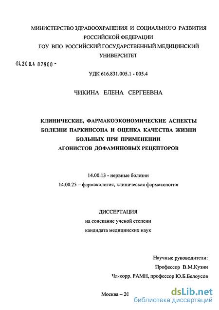 Болезнь Паркинсона врачи и клиники Москвы описание и симптомы заболевания