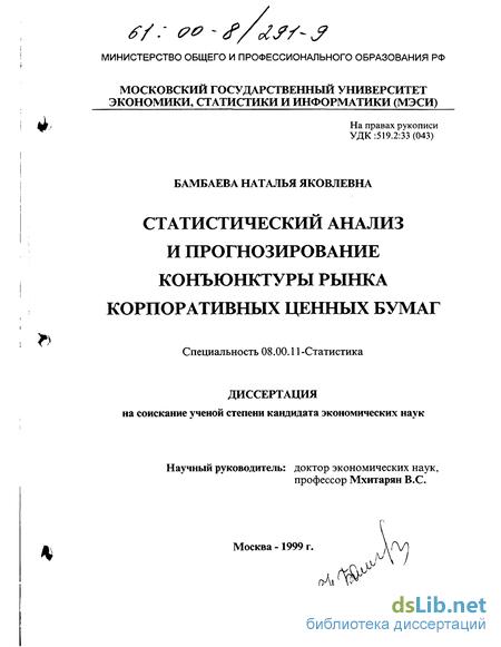 Похожие диссертации на. Экономико-статистическое исследование рынка госуда