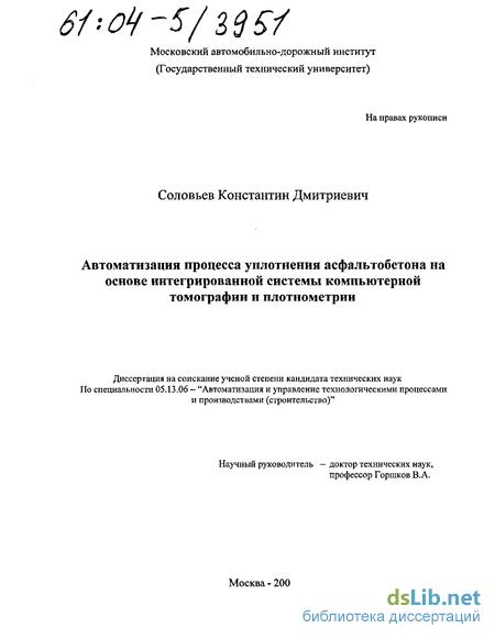 Автоматизация процесса уплотнения асфальтобетона на основе интегрированной системы компьютерной томографии и...