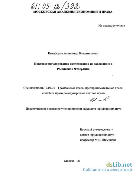 Правовое регулирование наследования по закону диссертация 5351