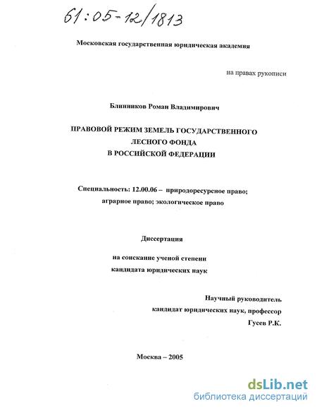 режим земель государственного лесного фонда в Российской Федерации Правовой режим земель государственного лесного фонда в Российской Федерации Блинников Роман Владимирович