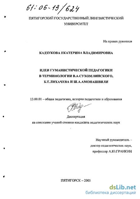 Учебник по педагогике под редакцией лихачёва