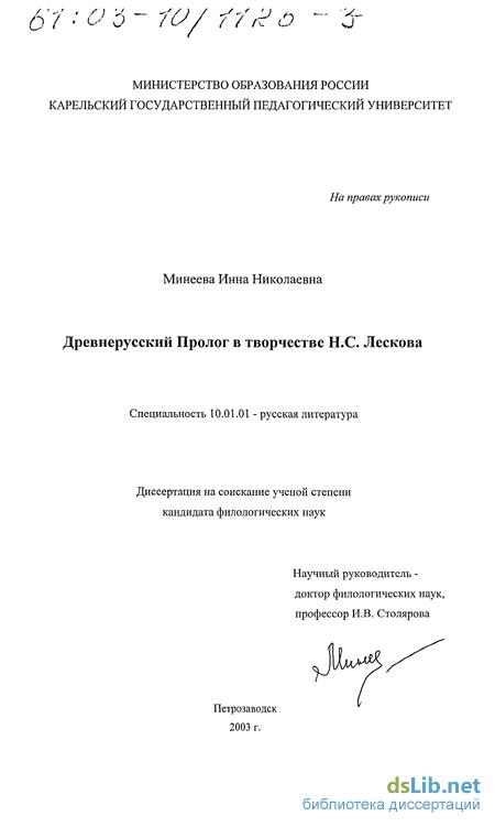 Древнерусский Пролог в творчестве Н. С. Лескова 7dd6cfe1bc0