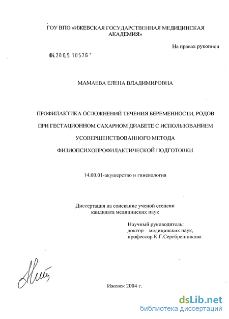 диетолог в калининграде
