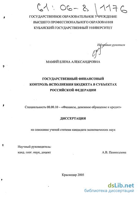 финансовый контроль исполнения бюджета в субъектах Российской  Государственный финансовый контроль исполнения бюджета в субъектах Российской Федерации