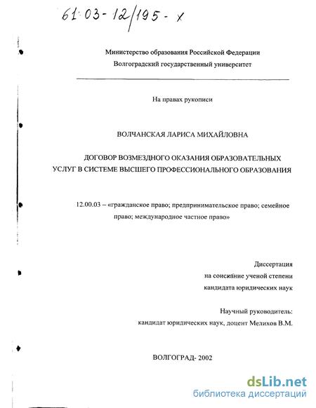 Договор возмездного оказания образовательных услуг диссертация 1035