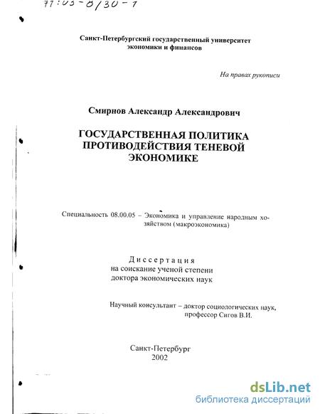 Смирнов александр александрович диссертация 6039