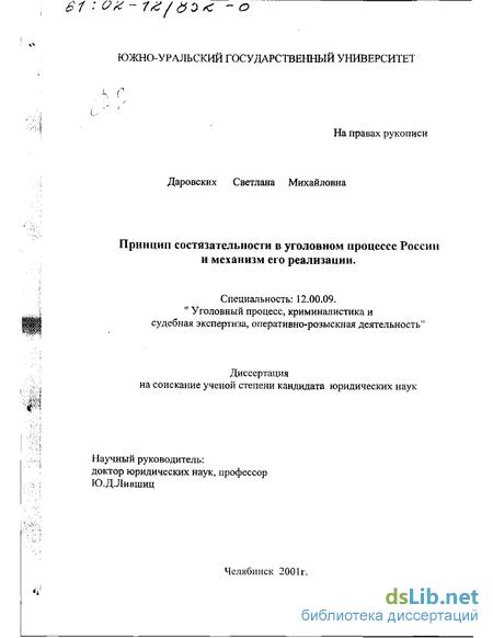 Состязательность в уголовном процессе диссертация 2307