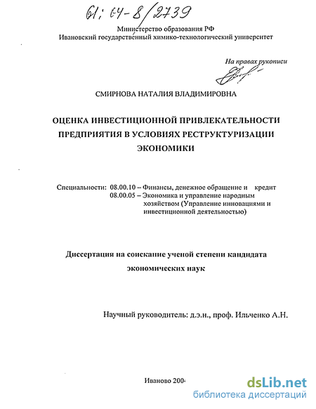 Диссертация оценка инвестиционной привлекательности предприятия 372