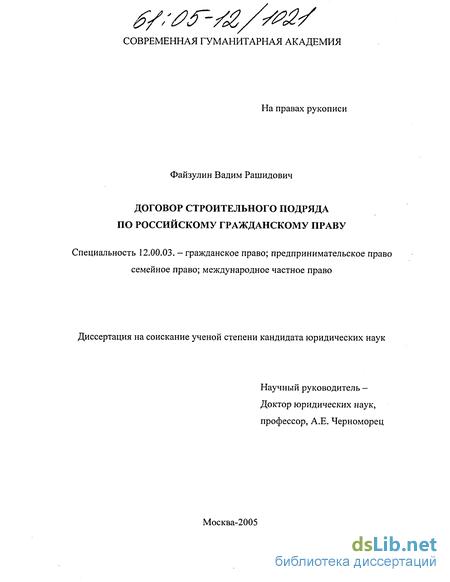 строительного подряда по российскому гражданскому праву Договор строительного подряда по российскому гражданскому праву Файзулин Вадим Рашидович