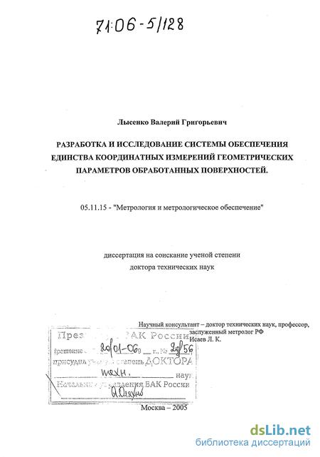 Сертификация 3х координатной измерительной машины текст документ мс исо 9001 2008