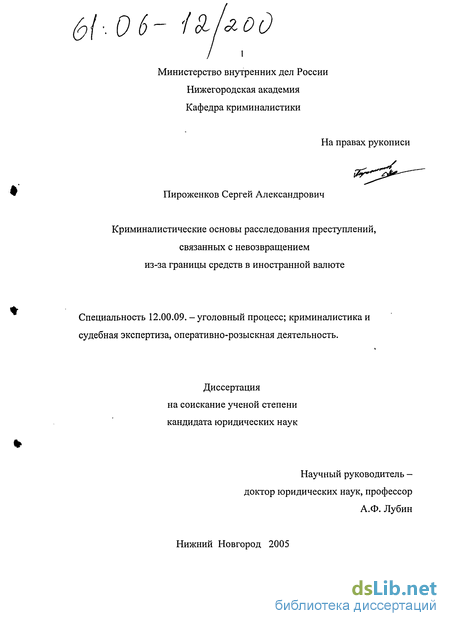 193 ук рф судебная практика